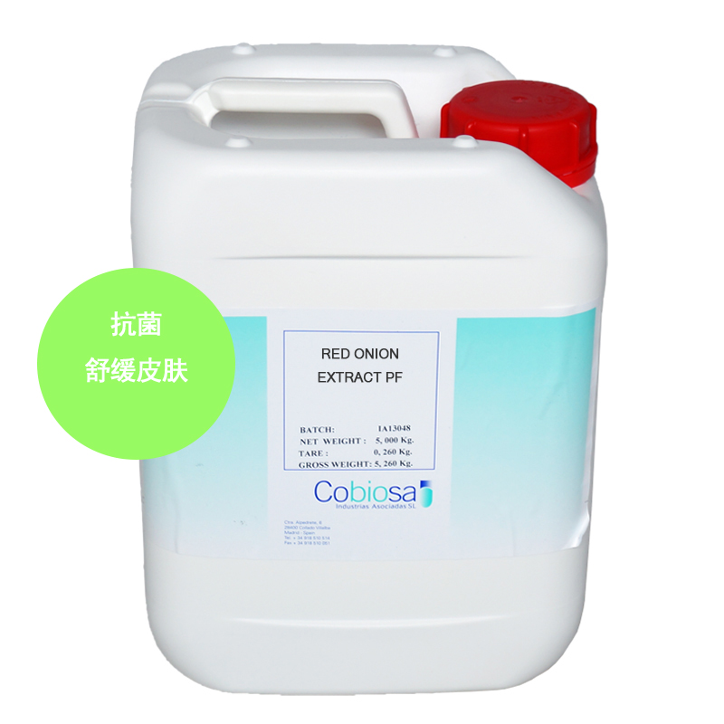 红洋葱提取物 RED ONION EXTRACT PF